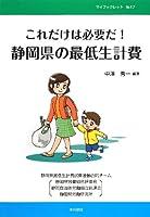 これだけは必要だ!静岡県の最低生計費 (マイブックレット)