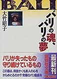 バリの魂、バリの夢 (講談社文庫)