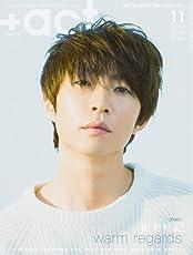 +act. ( プラスアクト )―visual interview magazine 2018年 11月号