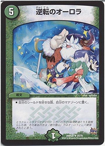 デュエルマスターズ 逆転のオーロラ(レア)/第4章 正体判明のギュウジン丸!! (DMR20)/ シングルカード