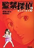 監禁探偵2 ~狙われた病室~ (マンサンコミックス)