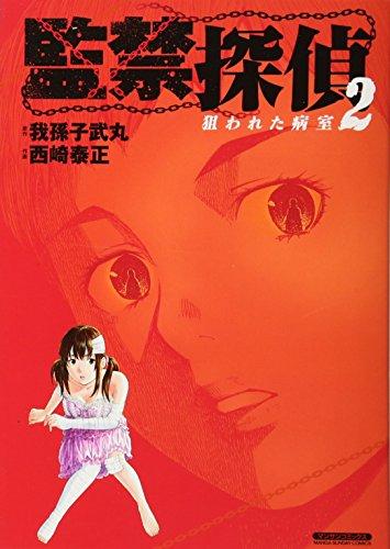 監禁探偵2 ~狙われた病室~ (マンサンコミックス)の詳細を見る