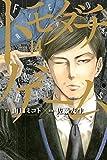 トモダチゲーム コミック 1-14巻セット