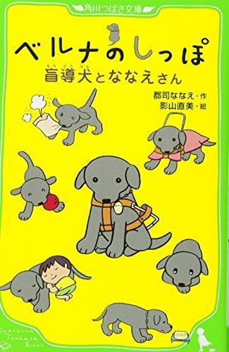 ベルナのしっぽ 盲導犬とななえさん (角川つばさ文庫)の詳細を見る