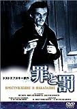 罪と罰 [DVD]