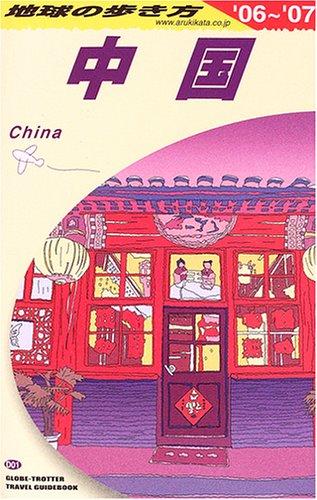 中国〈2006~2007年版〉 (地球の歩き方)