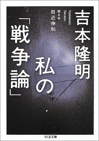 私の「戦争論」 (ちくま文庫)