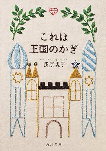 これは王国のかぎ (角川文庫)の詳細を見る