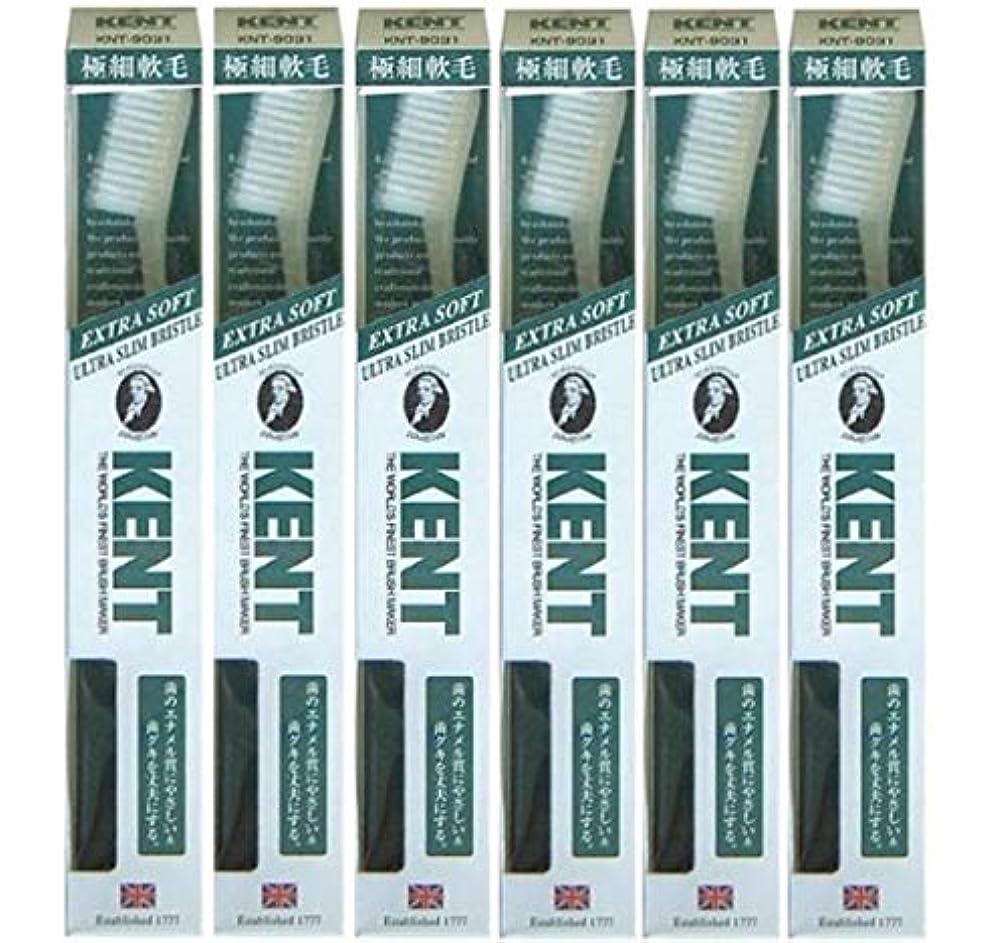 銀維持する残高【6本セット】KENT 極細軟毛歯ブラシ KNT-9031 オーバルラージヘッド 超やわらかめ