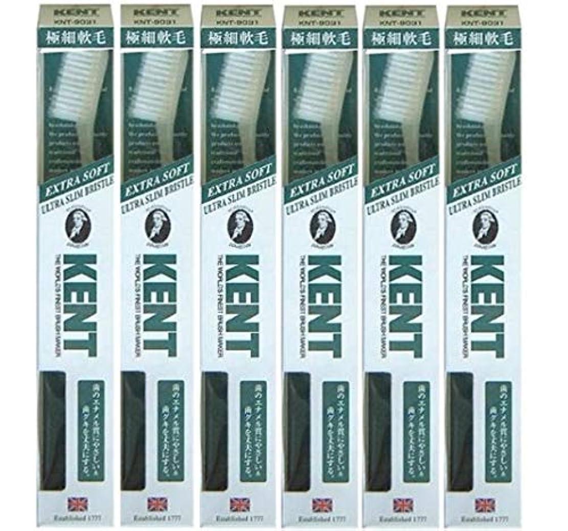 乱気流ブリリアントリズム【6本セット】KENT 極細軟毛歯ブラシ KNT-9031 オーバルラージヘッド 超やわらかめ