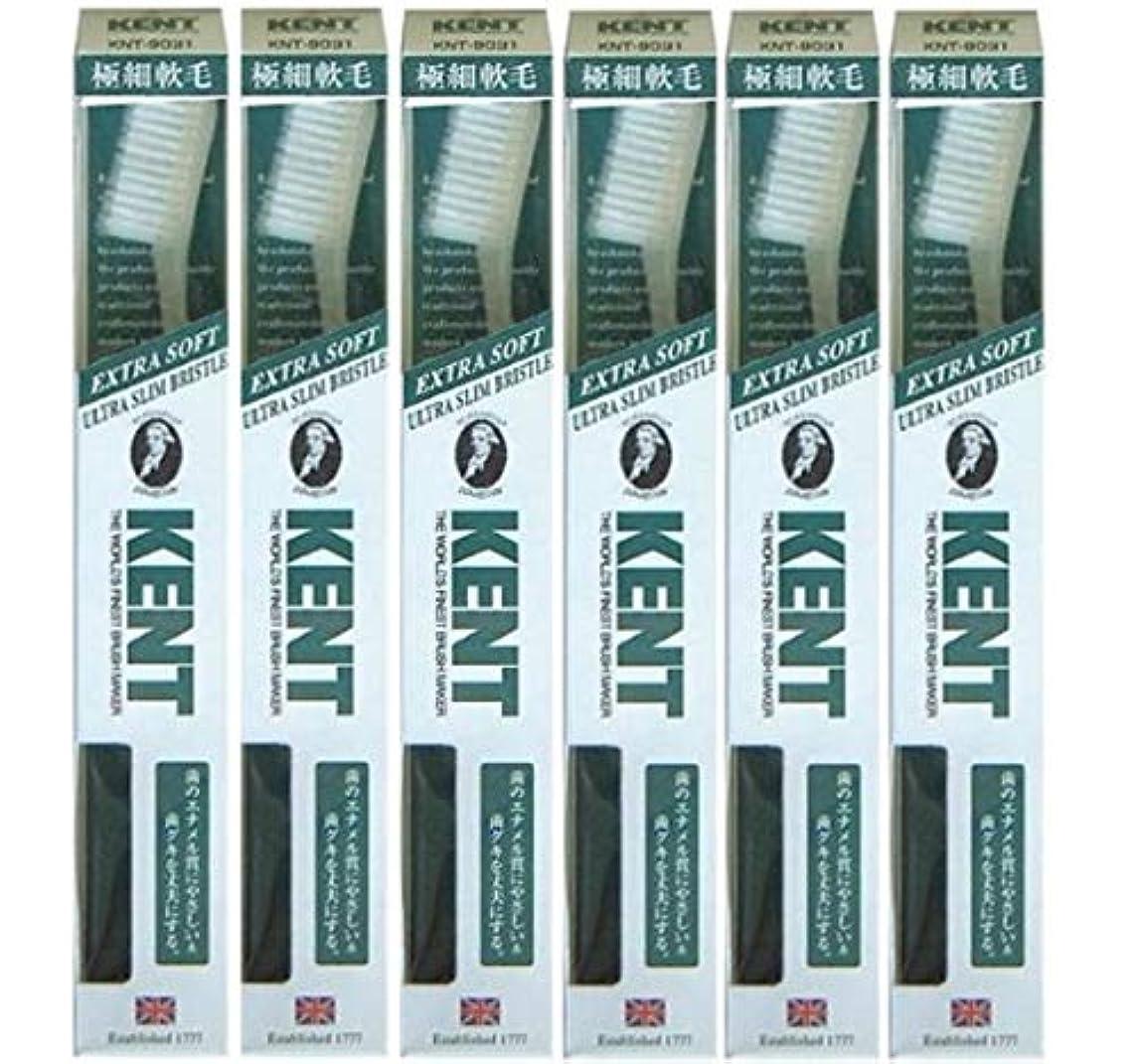 シプリー空針【6本セット】KENT 極細軟毛歯ブラシ KNT-9031 オーバルラージヘッド 超やわらかめ