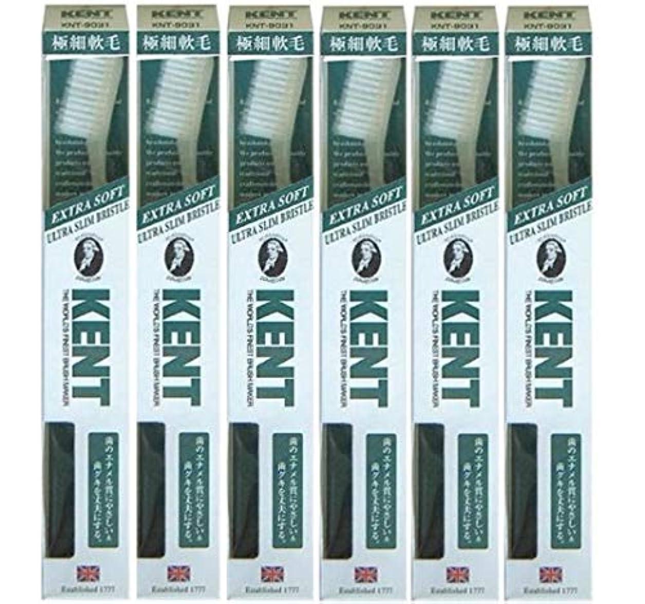 論理的ナット出します【6本セット】KENT 極細軟毛歯ブラシ KNT-9031 オーバルラージヘッド 超やわらかめ