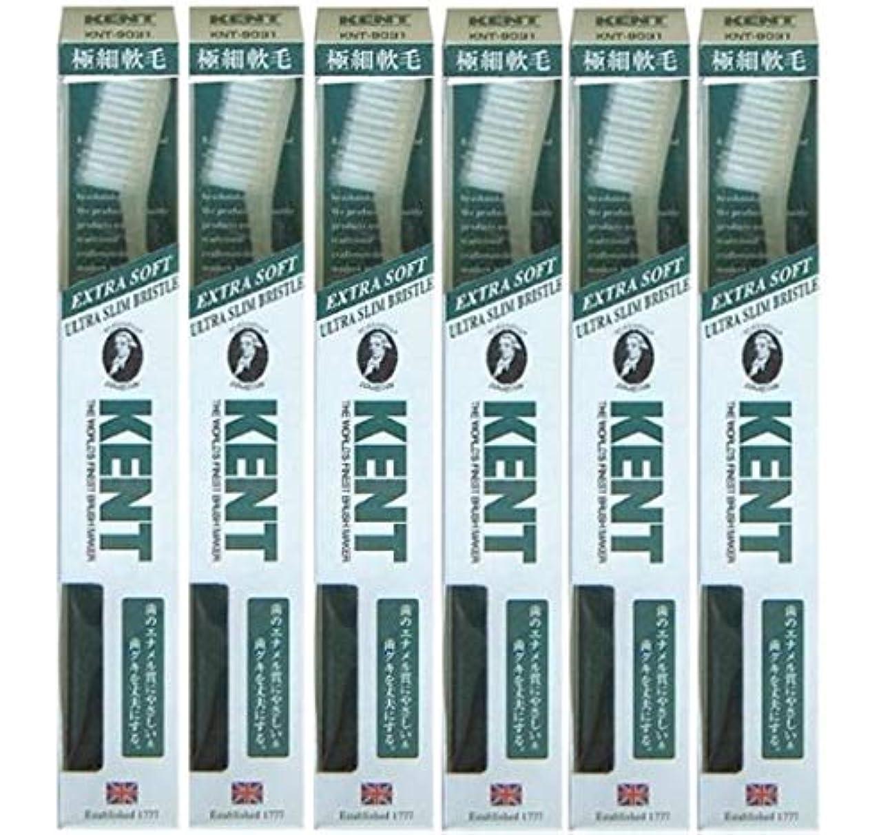 シェアカロリー眉をひそめる【6本セット】KENT 極細軟毛歯ブラシ KNT-9031 オーバルラージヘッド 超やわらかめ