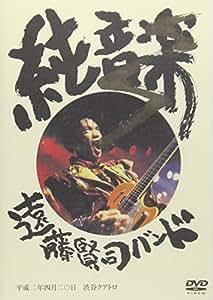 純音楽 [DVD]