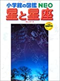 星と星座 (小学館の図鑑NEO)