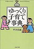 ゆっくり子育て事典 (PHP文庫)