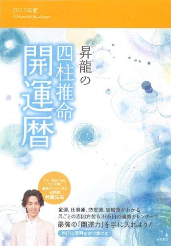 2012年版 昇龍の四柱推命開運暦