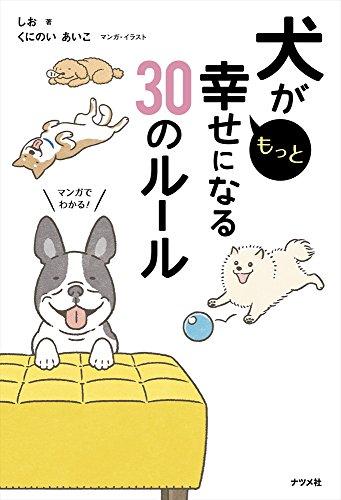 犬がもっと幸せになる 30のルール