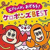 ケロポンズ<br />【最新】エブリバディ おどろう! ケロポンズ BEST(DVD付)