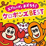 【最新】エブリバディ おどろう! ケロポンズ BEST(DVD付)