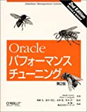 Oracle パフォーマンスチューニング