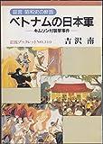 ベトナムの日本軍 キムソン村襲撃事件―証言 昭和史の断面 (岩波ブックレット)