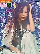 STAGEA アーチスト(5級)Vol.29 安室奈美恵 ~バラード編~