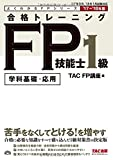 合格トレーニング FP技能士1級 2017-2018年 (よくわかるFPシリーズ)