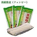 高級粉皮【3袋セット】 板はるさめ ふんぴ 中華料理人気商品 ネコポスで発送