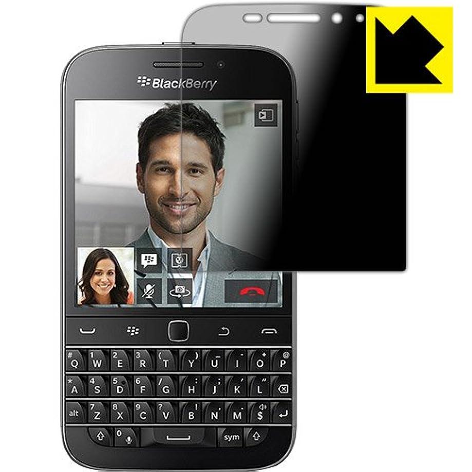 遊びます分布スプレーのぞき見防止 液晶保護フィルム Privacy Shield Blackberry Classic Q20 日本製