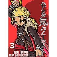やる気クエスト(3) (純コミックス)