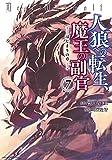 人狼への転生、魔王の副官 はじまりの章 コミック 1-7巻セット