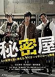 秘密屋[DVD]