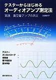 テスターからはじめるオーディオアンプ測定法―実践 真空管アンプの測定