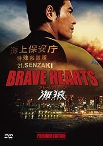 BRAVE HEARTS 海猿 プレミアム・エディション [DVD]