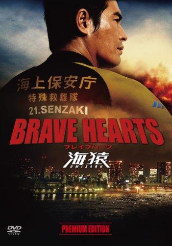 BRAVE HEARTS 海猿 プレミアム・エディション [DVD]の詳細を見る