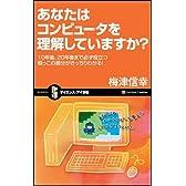 あなたはコンピュータを理解していますか? 10年後、20年後まで必ず役立つ根っこの部分がきっちりわかる! (サイエンス・アイ新書)