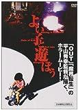 よい子と遊ぼう[DVD]
