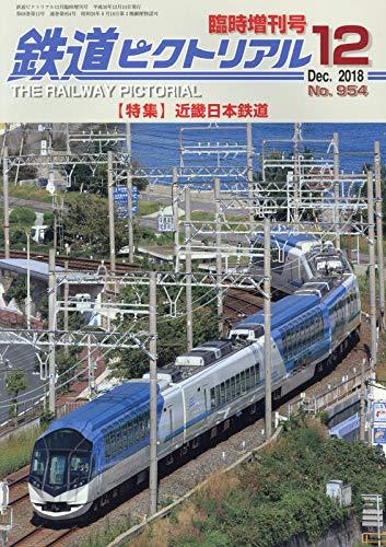 近畿日本鉄道 2018年 12 月号 [雑誌]: 鉄道ピクトリアル 増刊