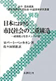 日本における市民社会の二重構造 政策提言なきメンバー達 現代世界の市民社会・利益団体研究叢書 別巻 (7)
