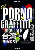 PORNOGRAFFITTI 色情塗鴉 Special Live in Taiwan...[DVD]