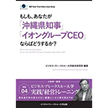 BBTリアルタイム・オンライン・ケーススタディ Vol.4(もしも、あなたが「沖縄県知事」「イオングループCEO」ならばどうするか?) 大前研一のケーススタディ (ビジネス・ブレークスルー大学出版(NextPublishing))