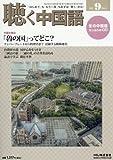 月刊聴く中国語 2017年 09 月号 [雑誌]