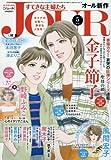 Jour(ジュール)すてきな主婦たち2018年5月号[雑誌]