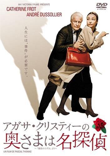 アガサ・クリスティーの奥さまは名探偵 [DVD]の詳細を見る