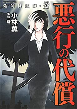 強制除霊師・斎 悪行の代償 (ぶんか社コミックス)
