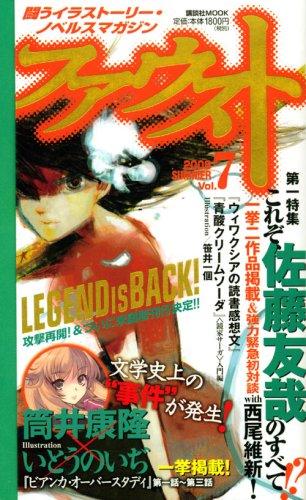 ファウスト Vol.7 (2008 SUMMER) (7) (講談社MOOK) (講談社 Mook)