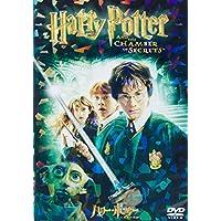 【初回限定生産】ハリー・ポッターと秘密の部屋 特別版