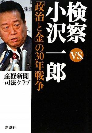 検察vs.小沢一郎―「政治と金」の30年戦争の詳細を見る