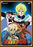 デルトラクエスト Vol.10 [DVD]